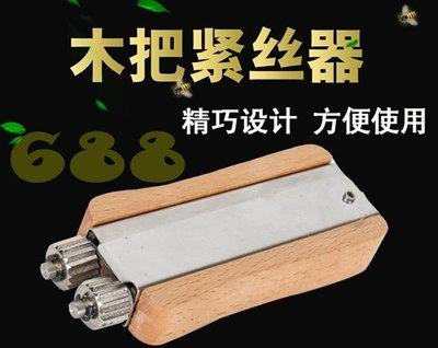 【688蜂具】木製緊絲器 鐵絲拉緊器 鐵線 巢框緊絲器 現貨 養蜂工具 蜂具 意蜂 洋蜂 野蜂 中蜂 義蜂 蜂具