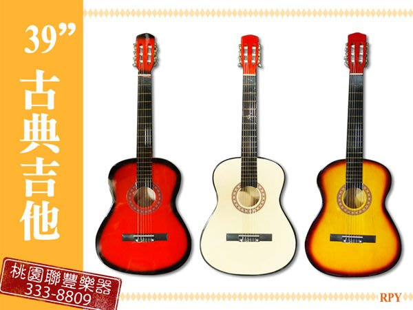 """《∮聯豐樂器∮》39"""" 古典吉他《桃園現貨》"""