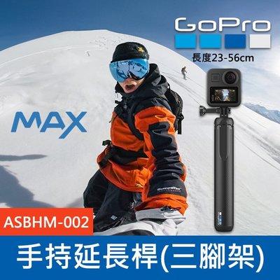 【完整盒裝】GoPro 原廠 MAX 握把 延長桿 自拍棒 三腳架 ASBHM-002 收合23-56公分 台中市