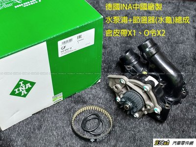 938嚴選 水泵浦 適用於 EOS SCIROCCO SHARAN TIGUAN OCTAVIA 水龜 節溫器 水幫浦