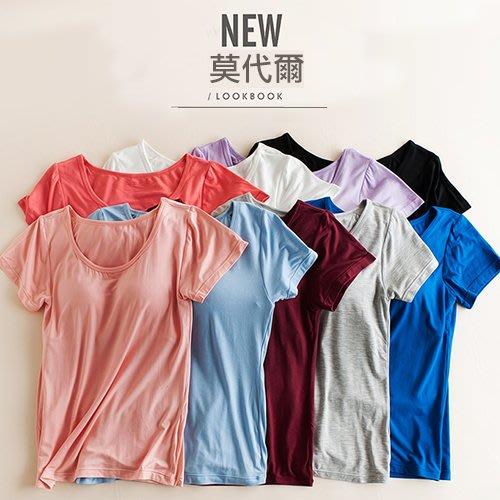 莫代爾附罩杯 短袖T恤 瑜珈服  運動 吸汗速乾透氣  9色【C020113】