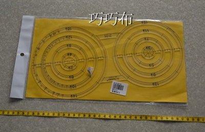 *巧巧布拼布屋*台灣製~拼布的好幫手 /畫圓版型輔助工具尺台製圓形尺(中)