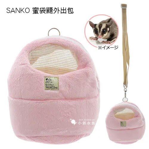 小郭水族-日本SANKO三晃商會【蜜袋鼯外出包】小動物 適用
