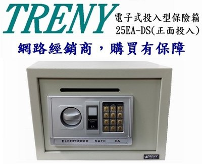 $小白白$ 正面-投幣式電子保險箱(中...