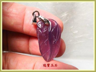 瑞寶玉石 ~ 優質 紫玉髓(A貨)遼寧紫玉 吊墬(一夜致富)  【H4053】