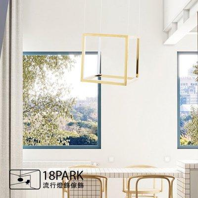 【18Park 】現代時尚 Construct space [ 建構空間吊燈-30cm ]