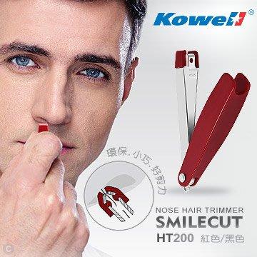 丹大戶外【Kowell】鼻毛修剪器(#HT200紅色、#HT200黑色)
