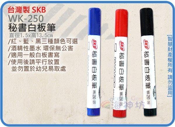 =海神坊=台灣製 SKB WK-250 秘書白板筆 磁性白板 迅速畫寫 辦公室 學校 筆頭2mm 60入1100元免運