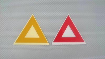 【SPSP】三角形警示貼紙 (L) 安全警示貼紙 提升夜間行車安全 汽車貼紙/機車貼紙/反光標誌/警告標語/反光貼紙