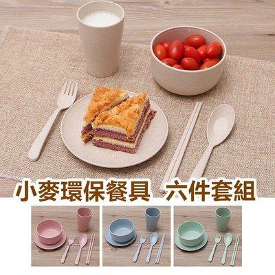 可分解小麥環保餐具組 筷子叉子湯匙杯子盤子碗六件套 旅行 辦公室 家用 質感健康無毒小麥纖維攜帶式餐具. 【RS508】