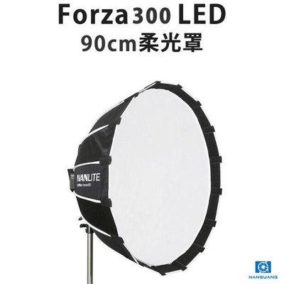 來來相機 Nanguang 南冠 Forza 300 LED聚光燈 專用90cm拋物線柔光罩 十六角柔光箱 大口徑 深口