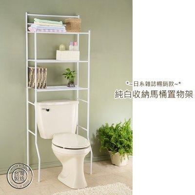 馬桶架  浴室【居家大師】浴室馬桶置物...
