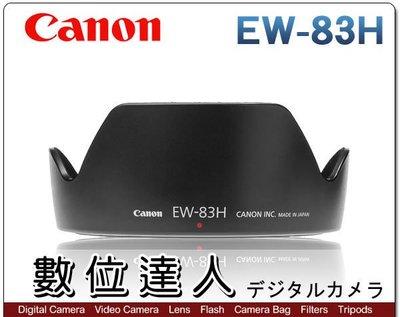 【數位達人】Canon EW-83H EW83H  原廠遮光罩 拆鏡 Canon 24-105mm F4 用