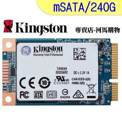 【河馬含稅】240GB mSATA SSD TLC Kingston 金士頓 SUV500MS/240G UV500
