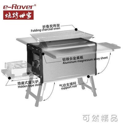 現貨/燒烤爐家用木炭可折疊 多功能燒烤架戶外全套工具5人以上   igo/海淘吧F56LO 促銷價