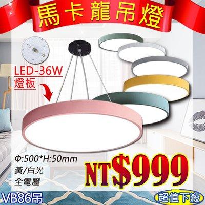 【阿倫燈具】《YVB86吊》LED馬卡龍吸頂燈 附36W燈板 北歐風格圓形超薄超亮6色 新品上市 另有其他燈具