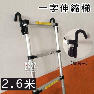 【碰跳】使用更方便! 2.6米 一字伸...