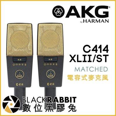 數位黑膠兔【 AKG C414 XLII ST MATCHED 大振膜 電容式 麥克風 】 收音 錄音 MV 人聲 心形