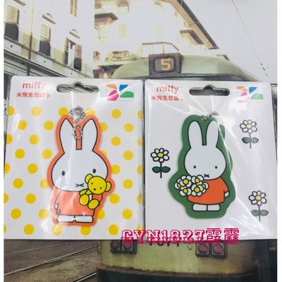 (全新現貨)造型悠遊卡 兔兔  米飛兔 小白花 抱小熊單售乙款