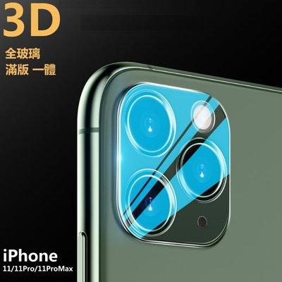 頂級 3D 鏡頭貼 滿版 iPhone 11 Pro iPhone11Pro i11Pro 玻璃貼 保護貼 鏡頭膜 透明