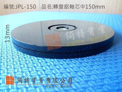 品名:鋁軸芯轉盤150mm 編號:JPL~150 旋轉轉盤 塑料轉盤 展示架轉盤 轉盤