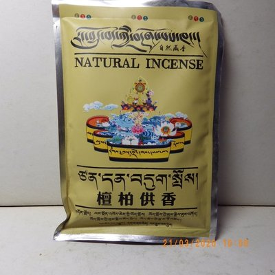 紫晶宮***自然藏香檀柏供香粉純正天然優質(可食用實材)***品質保證價格便宜