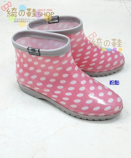 ☆綺的鞋鋪子☆ 【三和牌】 都會街頭女孩 防水短雨靴 工作 兩用 女短靴 台灣製造 粉點色