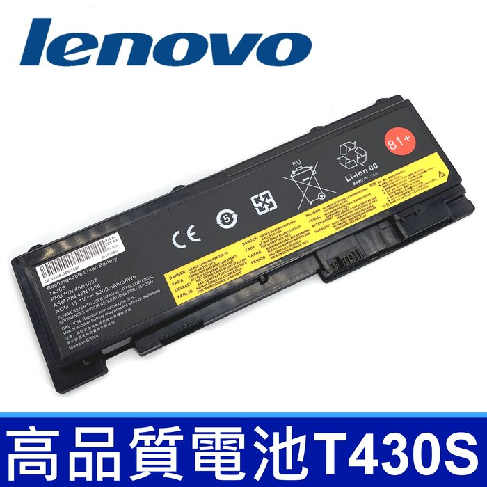 LENOVO T430S 6芯 高品質 電池 T420S T420SI T430SI T431S T431SI
