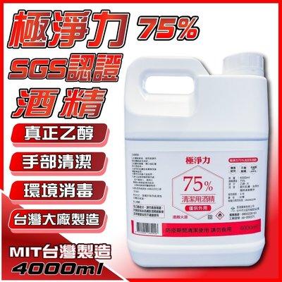5月20號出貨 真乙醇SGS認證 極淨力75%清潔用酒精4公升(4000ml) 4桶裝 MIT台灣製造合格工廠登記 多件優惠