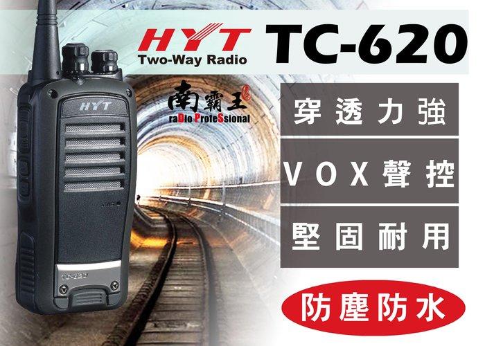 No.1 南霸王HYT TC-620 業務型 免執照 手持對講機