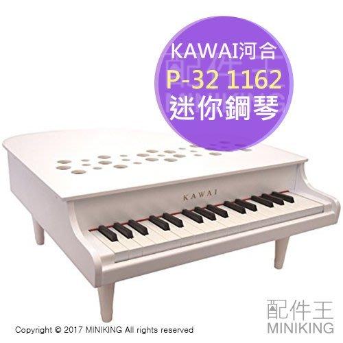 【配件王】日本代購 KAWAI 河合 P-32 1162 迷你鋼琴 兒童鋼琴 白色 32鍵(F5〜C8)