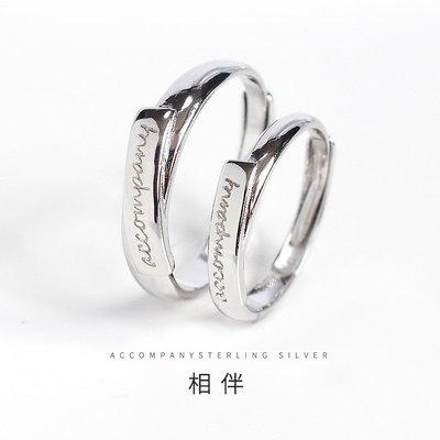刻字accompany相伴925純銀情侶對戒字母小眾設計日韓精品花戒指男女一對