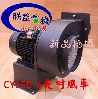 『朕益批發』CY150 強力型 6英吋 1/2HP 110V 220V 多翼式送風機 百葉風車 鼓風機 排風機 抽油煙機 抽風機 風鼓