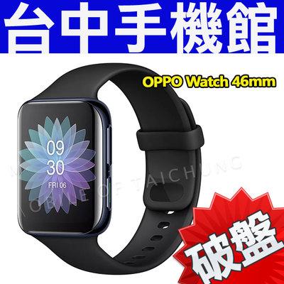 【台中手機館】OPPO Watch 46mm  智慧手錶 穿戴配件 支援閃充 規格 價格 空機價