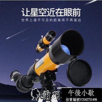 熱賣品免運 入門者高倍學生天文望遠鏡專業高清尋星兒童成人深空觀星夜視眼鏡 【午後小歇】