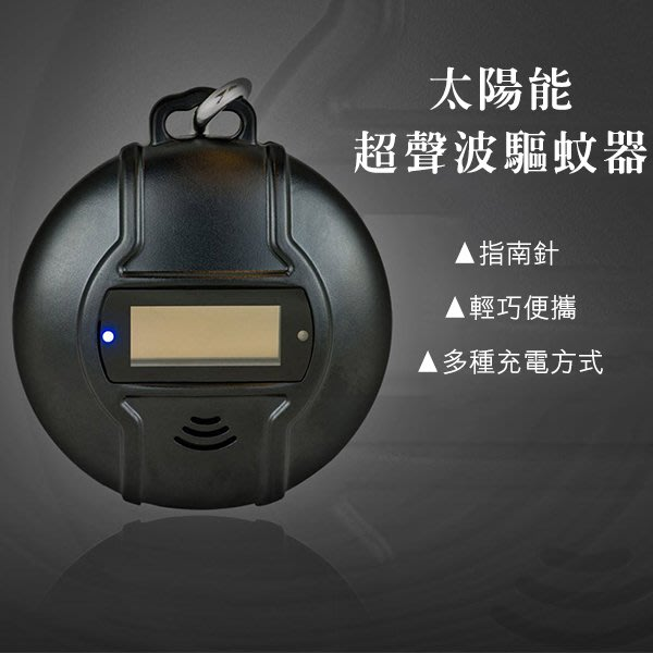 【刀鋒】太陽能超聲波驅蚊器 USB接頭 輕便 便攜 驅蚊 露營 指南針 現貨