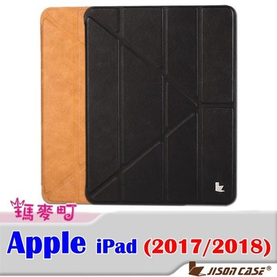 ☆瑪麥町☆ JISONCASE Apple iPad(2017/2018) Y折筆槽側翻皮套 側翻皮套 平板皮套