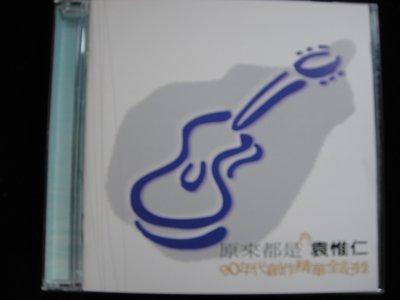 【198樂坊】原來都是袁惟仁90年代創作精華全記錄(深夜........)DT