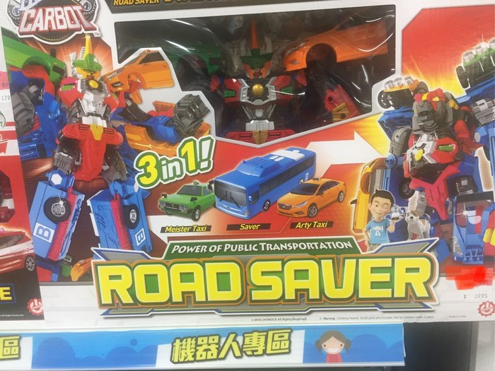 (CARBOT)衝鋒戰士-Road Saver