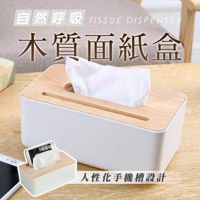 輕家居 優質原木質感面紙盒手機架 衛生紙盒