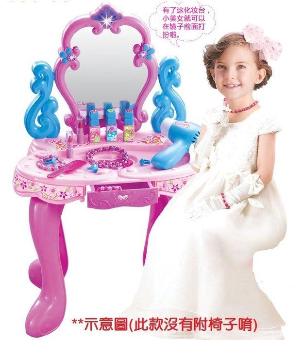 仿真家家酒玩具~美麗梳妝台/化妝台~有聲光音效喔~小女生的最愛◎童心玩具1館◎