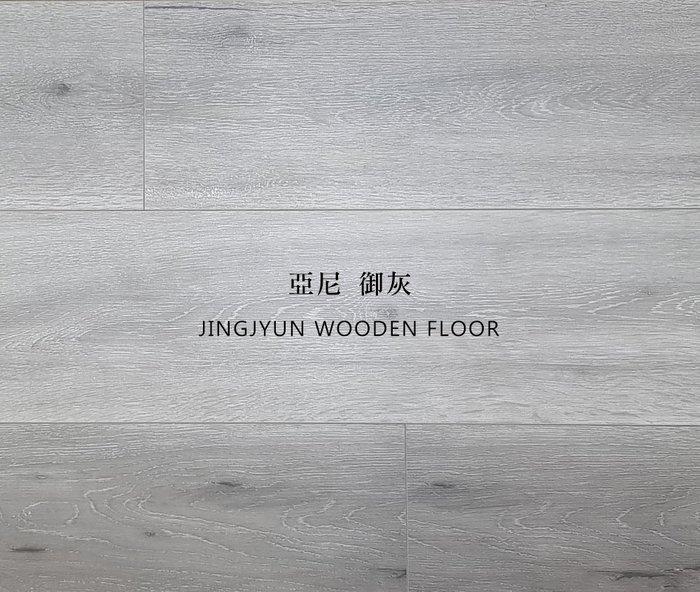 京峻木地板施工專家 超耐磨卡扣式木地板 首席系列-亞尼御灰