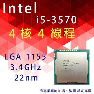 熊專業☆ Intel i5-3570  限時特價有保固 庫存散裝  無風扇 玩家看過來