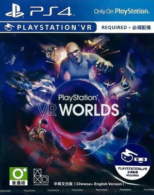 【全新未拆】PS4 PS VR 世界 VR World 中文版【台中恐龍電玩】