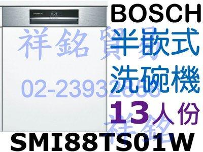 祥銘BOSCH半嵌式洗碗機13人份SMI88TS01W請詢價
