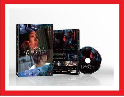 [DVD] - 我,為愛而活LOVE AT LEAST ( 台聖正版 ) - 預計8/7發行