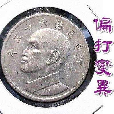 【牟根錢幣-draw】民國63年 伍圓錢幣