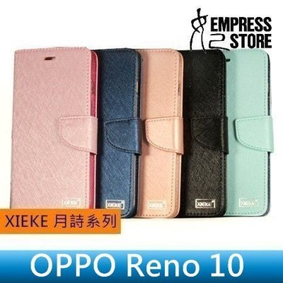 【妃小舖】XIEKE OPPO Reno 10 月詩系列 蠶絲紋 支架/站立/插卡/收納 皮套/保護套/手機殼 有吊飾孔