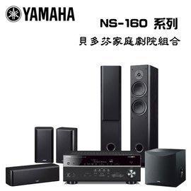 YAMAHA 貝多芬家庭劇院喇叭組 RX-V681擴大機+ NS-F160+NS-P160+NS-SW050 代購品