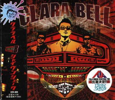 K - CLARA BELL - JIVE'N'JUKE - 日版